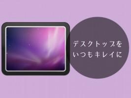 Macのアクセシビリティからズーム機能を使う方法