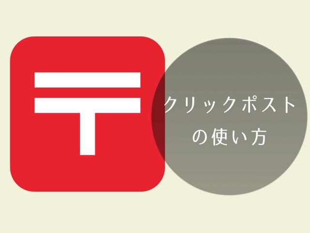 たった164円!日本全国どこでも配達できる郵便サービス「クリックポスト」が超便利!
