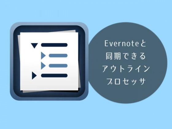 Evernoteと同期できるMac用アウトラインプロセッサ「Cloud Outliner」
