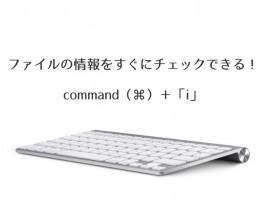 アップルマークを入力できるMacのショートカットキー