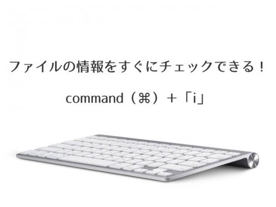 ファイルの情報をすぐに見ることができるMacのショートカットキー