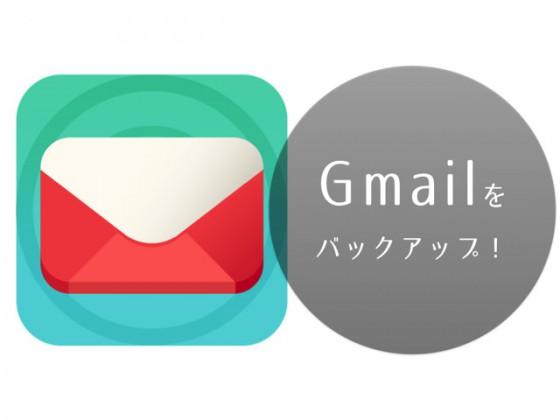 Gmailのメール・連絡先・カレンダーのイベントのバックアップを取得できるMacアプリ「Gmail Contents Exporter」