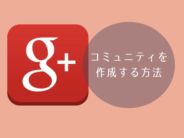 Google+のコミュニティを作成する方法