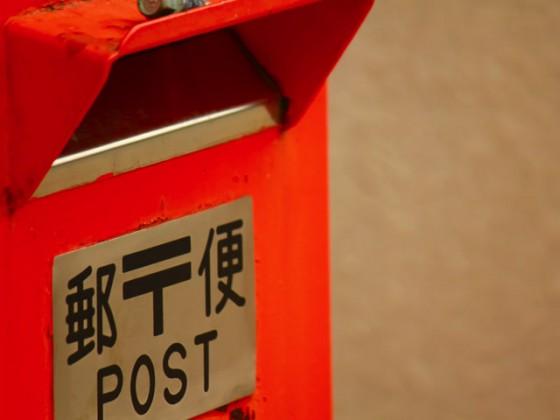 郵便物が届いたことをメールで教えてくれる「配達完了メール通知サービス」が超便利!