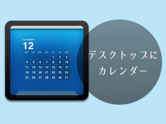 Macのデスクトップ画面にカレンダーを表示できる「Desktop Calendar Plus」