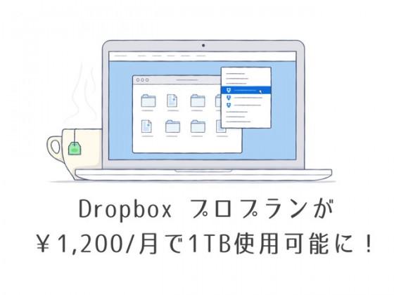 Dropbox、有料プラン「Dropbox プロ」の価格を改訂!容量1TBを1,200円で利用可能に。