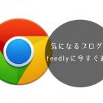 今見ているWebサイトを簡単にfeedlyに登録できるChrome拡張機能「feedly Mini」