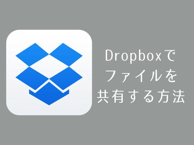 Dropboxでパスワードと有効期限付きのファイルを共有する方法