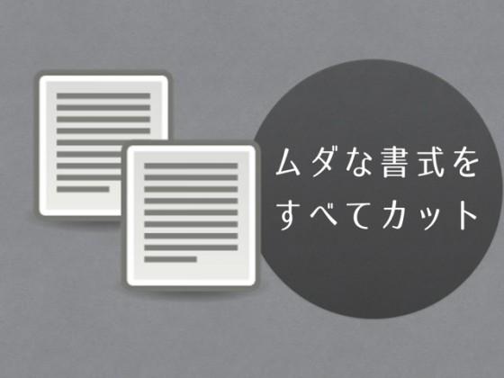 コピーしたテキストの書式を省いてペーストできるMacアプリ「FormatMatch」
