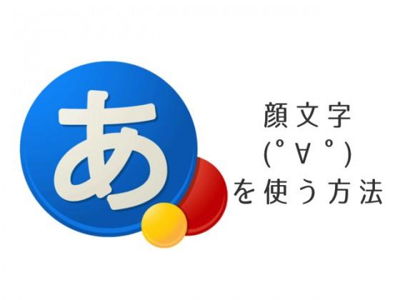 MacのGoogle日本語入力で顔文字を使う方法