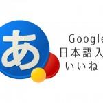 MacでGoogle日本語入力を使ってみたらサクサク文字入力ができて便利!