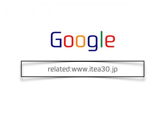 似たテーマのブログを探せるGoogle検索コマンド「related」が面白い!