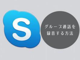 Skypeクレジットをコンビニで購入する方法