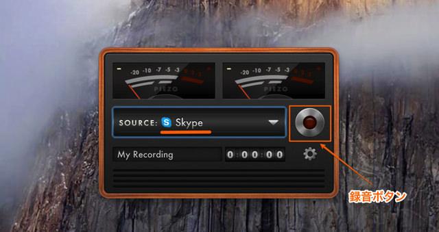 録音開始ボタンを押す