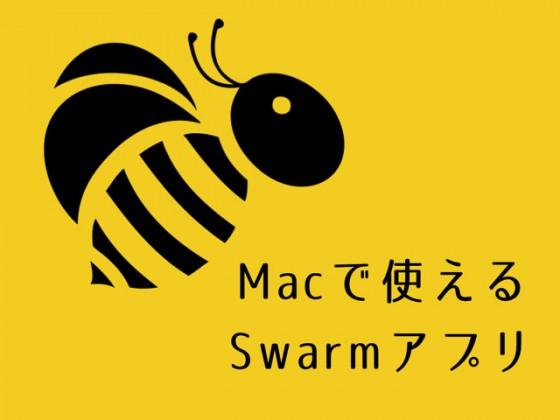 Swarm(旧 Foursquare)にチェックインできるMacアプリ「Honeycomb」