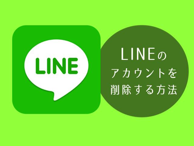 LINE のアカウントを削除する方法