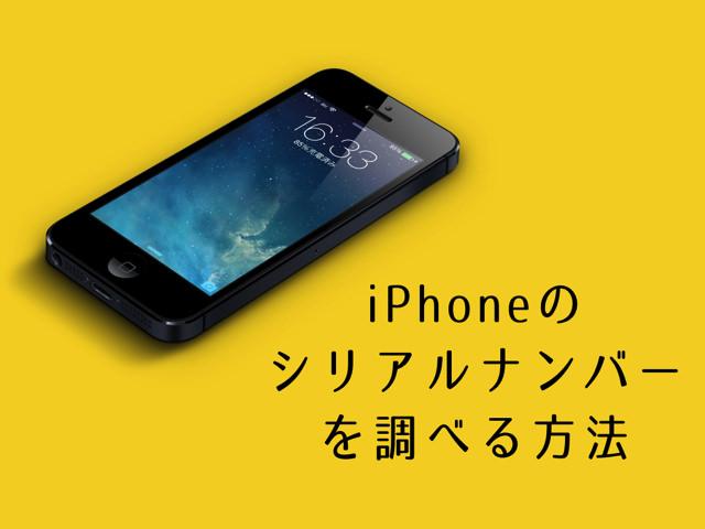 iPhoneのシリアル番号を調べるための3つの方法