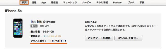 iTunesからシリアル番号を確認する方法