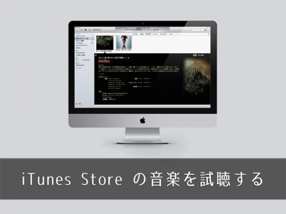 iTunes Store の音楽を試聴する方法。アルバムの全曲プレビューを使えば作業BGMに!