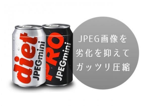 JPEG画像を劣化なしで圧縮・リサイズしてくれるMacアプリ「JPEGmini」
