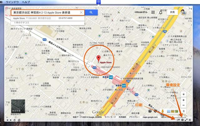 メニューバーからマップを検索できる