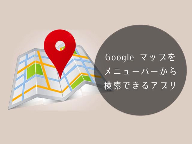 Google マップをメニューバーから使えるMacアプリ「MenuTab for Google Maps」