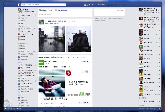 デスクトップ版のFacebookの画面