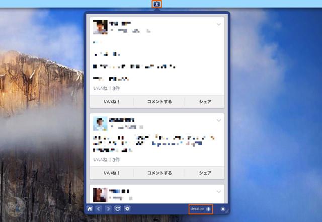 モバイル版のFacebook画面