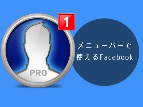 Macのメニューバーからワンクリックで使えるFacebookアプリ「MenuTab Pro for Facebook」
