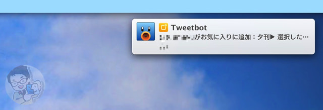 iPhoneの通知をMacで確認できる