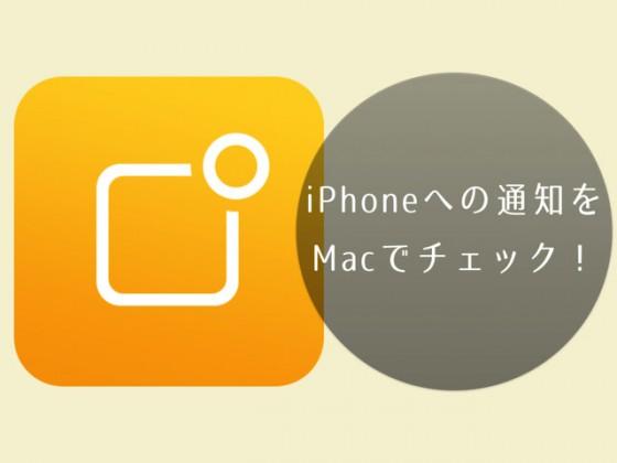 iPhoneへの通知をMacで確認できるアプリ「Notifyr」が超便利!