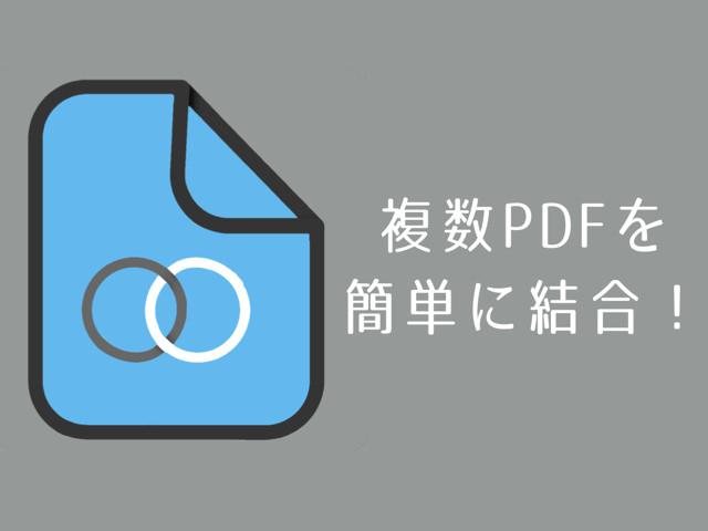 複数のPDFを簡単に結合できるMacアプリ「PDF Connect」