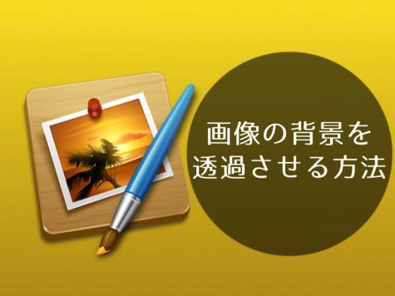 Pixelmatorで画像の背景をキレイに透過処理する方法
