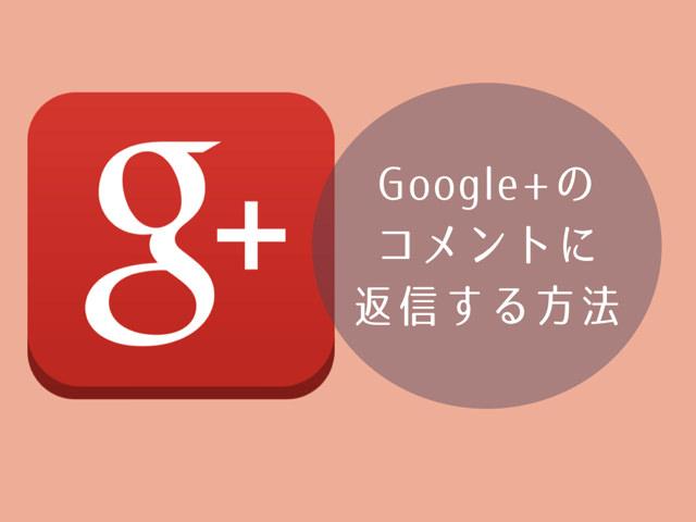 iPhoneアプリ「Google+」のコメントに返信する方法