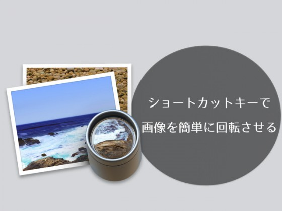 Macのプレビューでショートカットキーを使って画像を回転させる方法