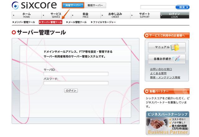 サーバー管理ツールにログインする