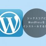 シックスコア(sixcore)サーバーにWordPressを簡単にインストールする方法