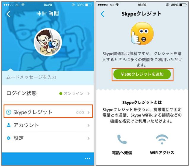 iPhoneからSkypeクレジット購入