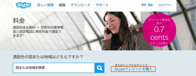 Skypeクレジットを購入