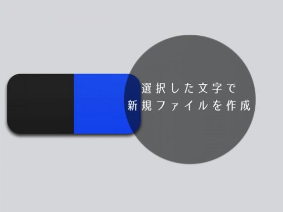 選択したテキストから新規ファイルを作成できるPopClip拡張機能「TextEdit」
