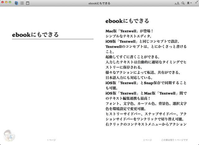 ebookを作るアクション