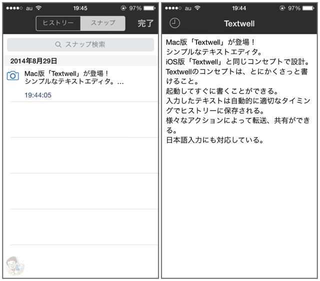 iOS版アプリと同期できる