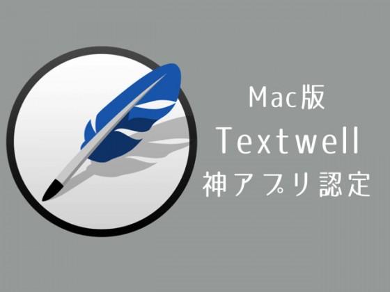 TextwellのMacアプリ登場!便利すぎるアクション満載で神テキストエディタ決定!