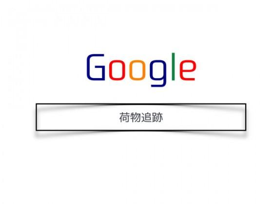 Google検索でヤマト運輸・日本郵便・佐川急便の荷物を追跡する方法