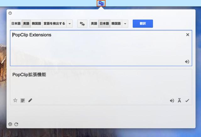 Translate Tabが自動翻訳