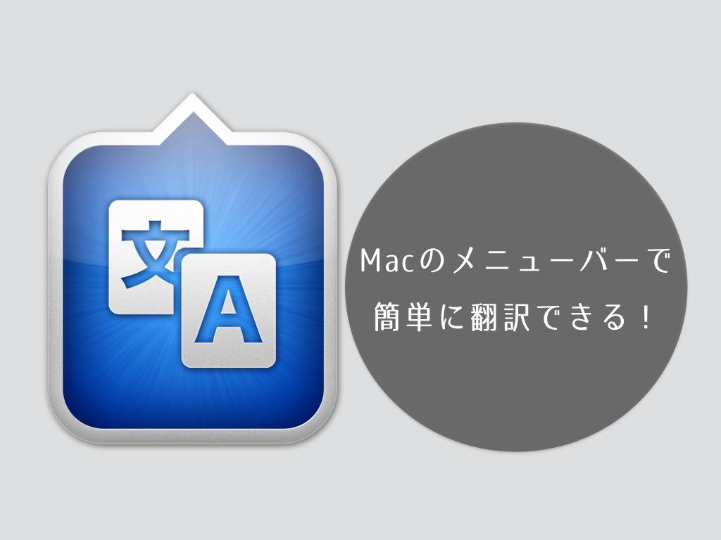 Macのメニューバーから簡単に英語を翻訳できるアプリ「翻訳タブ」