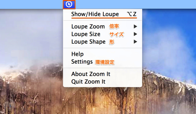 Zoom It の基本的な使い方