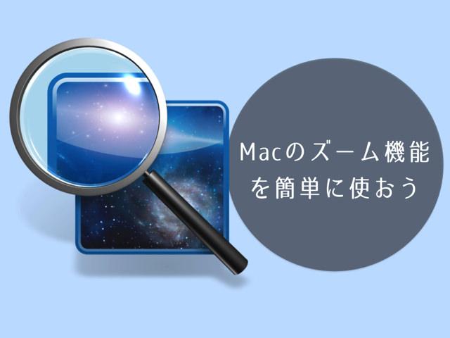 Macのズーム機能をショートカットキーで簡単に使えるアプリ「Zoom It」