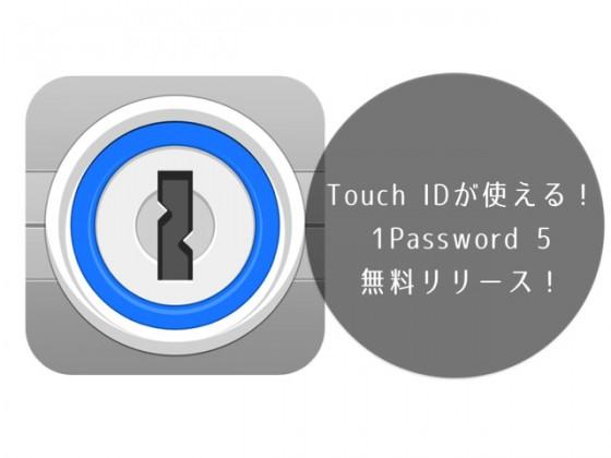 iOS 8 に対応したパスワード管理アプリ「1Password 5」が無料でリリース!