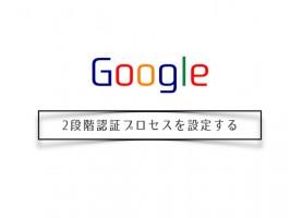 Google アカウントのパスワードを変更する方法